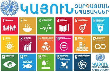 SDGs-arm_18 logo sdg_from Flyer_1.jpg